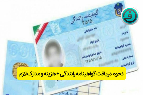 نحوه  دریافت گواهینامه رانندگی + هزینه و مدارک لازم