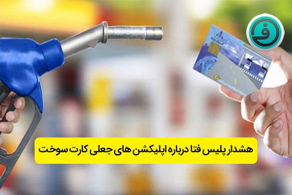 هشدار پلیس فتا درباره اپلیکشن های جعلی کارت سوخت