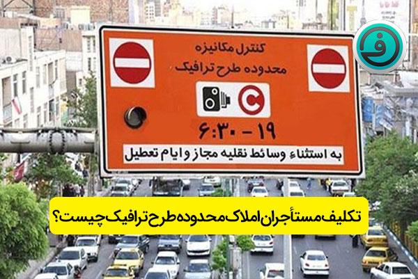 تکلیف مستأجران املاک محدوده طرح ترافیک چیست؟