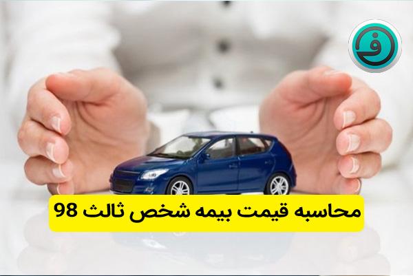 محاسبه قیمت بیمه شخص ثالث 98