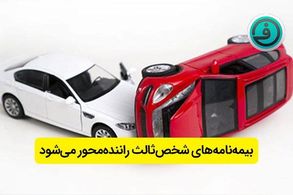 بیمهنامههای شخصثالث رانندهمحور میشود