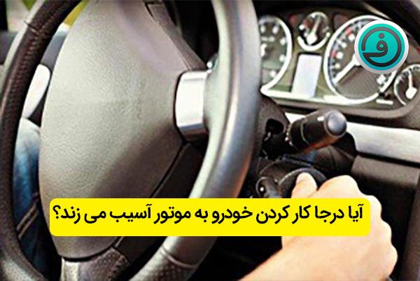 آیا درجا کار کردن خودرو به موتور آسیب می زند؟
