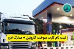 ثبت نام کارت سوخت گازوئیل