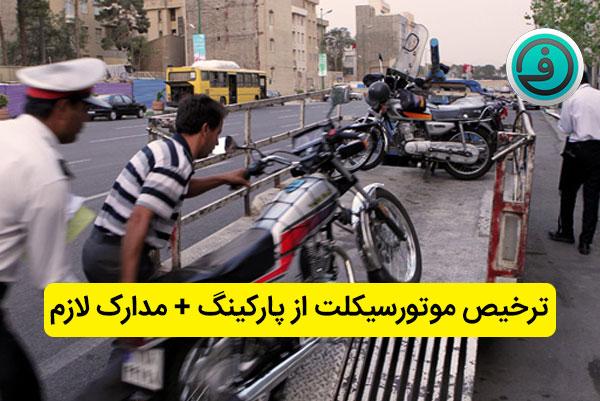 ترخیص موتورسیکلت از پارکینگ
