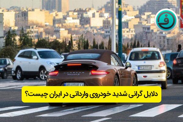 دلایل گرانی شدید خودروی وارداتی در ایران چیست؟