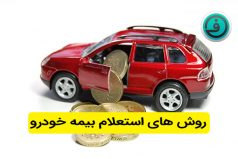 روش های استعلام بیمه خودرو