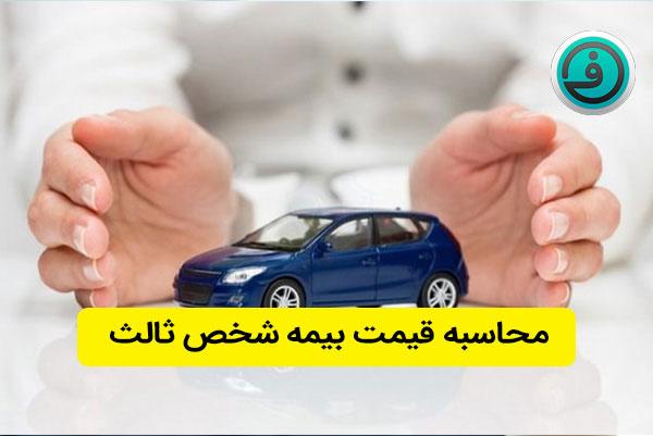 محاسبه قیمت بیمه شخص ثالث