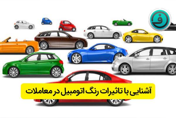 آشنایی با تاثیرات رنگ اتومبیل در معاملات و قیمت خودرو