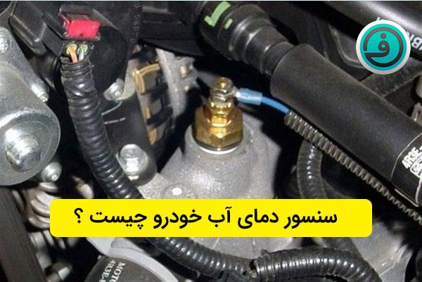 سنسور دمای آب خودرو چیست ؟