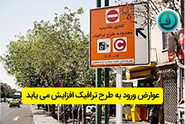 عوارض ورود به طرح ترافیک افزایش می یابد