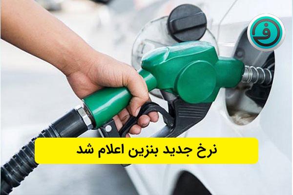 نرخ جدید بنزین اعلام شد؛ سهمیهای ۱۵۰۰ - آزاد ۳۰۰۰ تومان