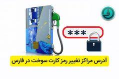 رمز کارت سوخت فارس