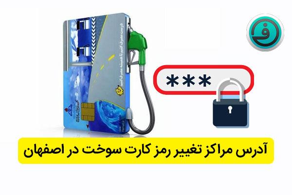 مراکز تغییر رمز کارت سوخت اصفهان