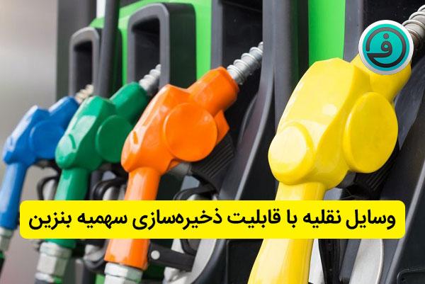 سهمیه بنزین قابل ذخیره سازی