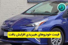 افزایش قیمت خودرو هیبرید