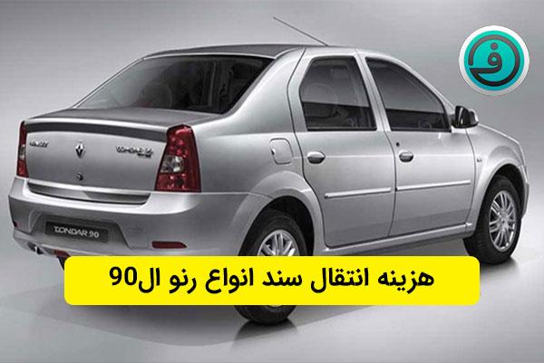 هزینه انتقال سند انواع رنو ال90 در دفاتر اسناد رسمی کشور