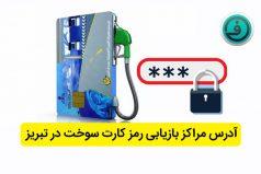 رمز کارت سوخت تبریز