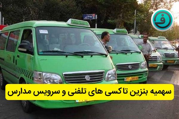 سهمیه بنزین تاکسی تلفنی