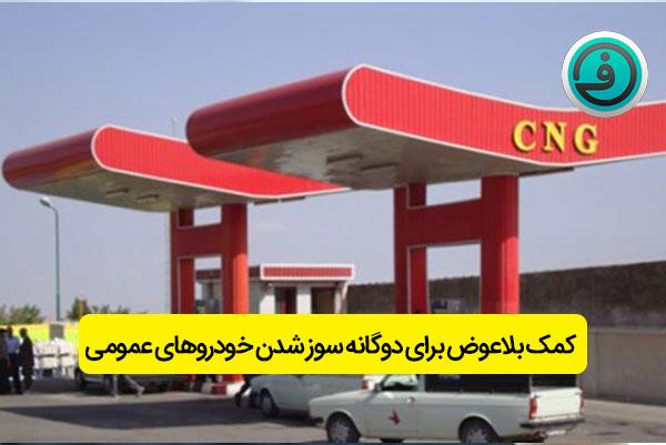 کمک بلاعوض دولت برای دوگانه سوز شدن خودروهای عمومی