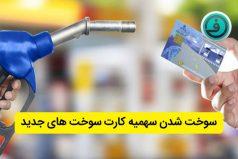 حذف سهمیه کارت سوخت های جدید الصدور