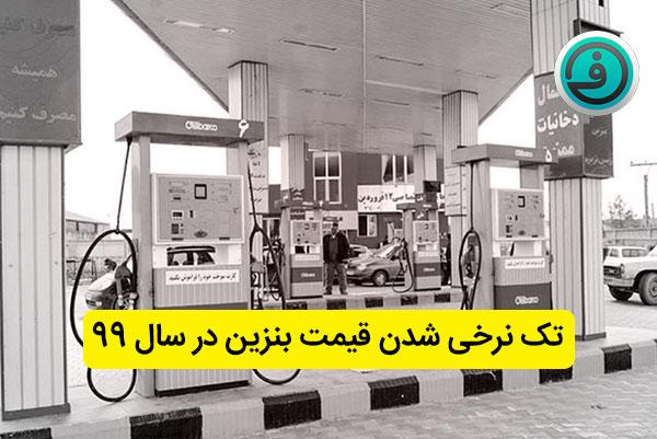 بنزین تک نرخی