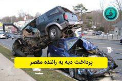 پرداخت دیه به راننده مقصر