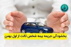 بخشودگی جریمه بیمه شخص ثالث