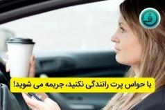 رانندگی با حواس پرت