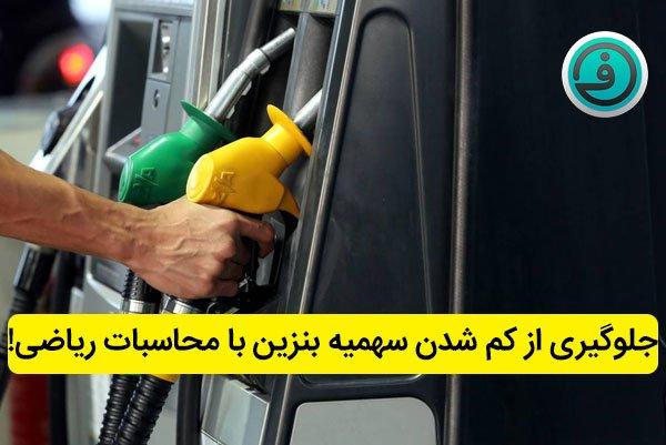 جلوگیری از کم شدن سهمیه بنزین