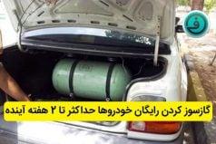 گازسوز کردن رایگان خودرو
