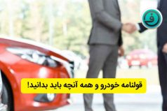 قولنامه خودرو