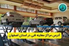 آدرس مراکز معاینه فنی در استان اصفهان