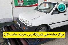 مراکز معاینه فنی شیراز