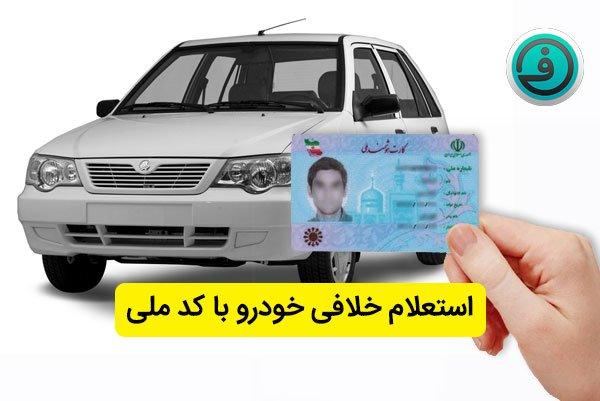 استعلام خلافی خودرو با کد ملی