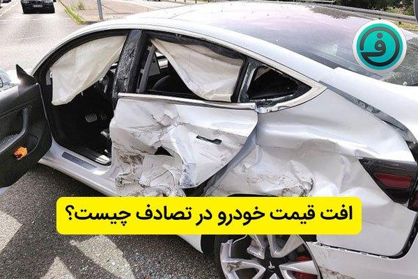 افت قیمت خودرو در تصادف
