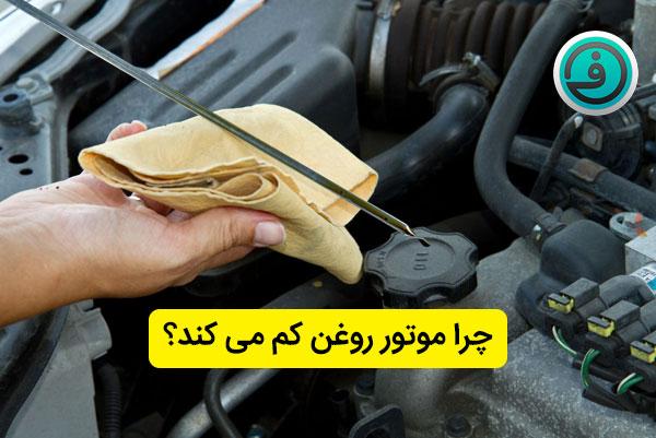 کم کردن روغن موتور