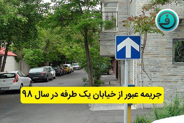 جریمه خیابان یکطرفه