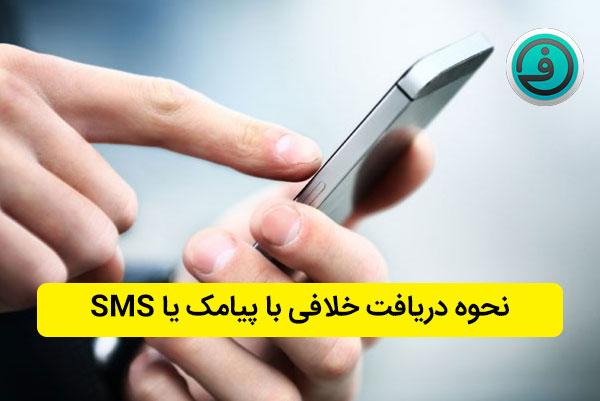 خلافی با پیامک