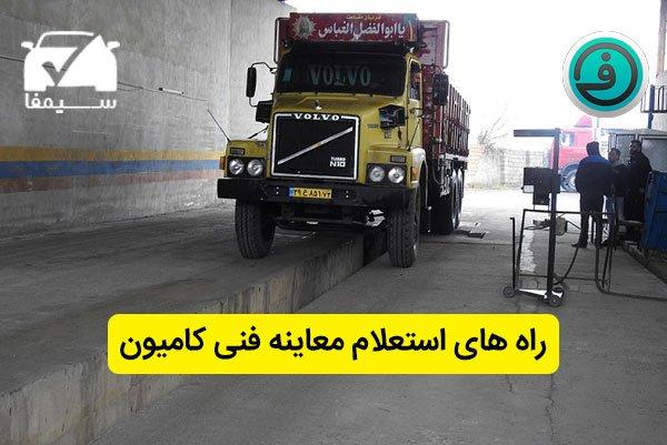 استعلام معاینه فنی کامیون