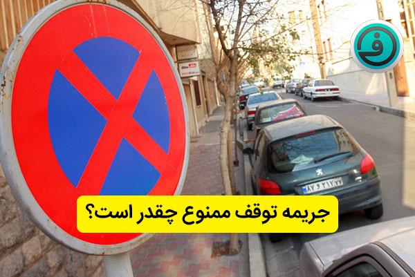 جریمه توقف ممنوع