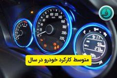 متوسط کارکرد خودرو در سال