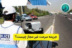 جریمه سرعت غیرمجاز