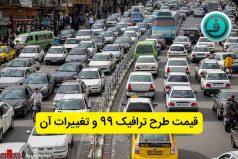 قیمت طرح ترافیک 99