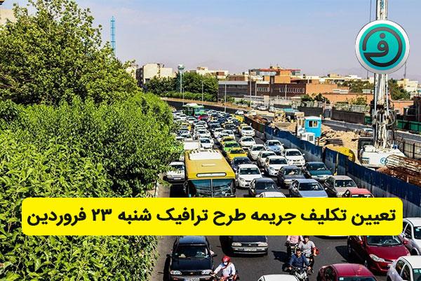 جریمه طرح ترافیک 23 فروردین