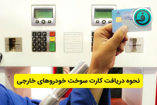 کارت سوخت خودروهای خارجی