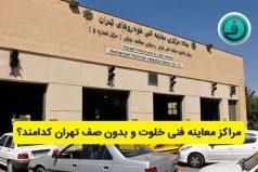 مراکز معاینه فنی خلوت تهران