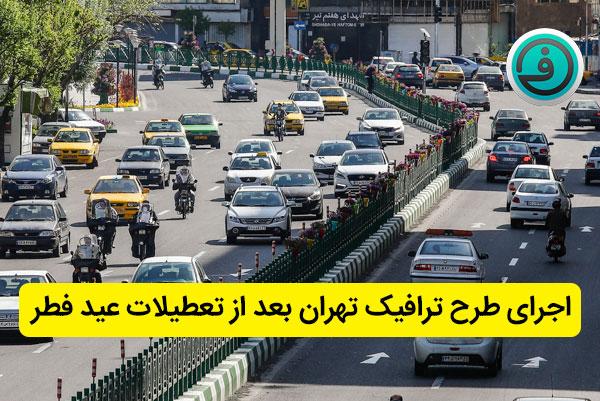 زمان اجرای طرح ترافیک 99