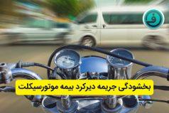 بخشودگی جریمه بیمه موتورسیکلت