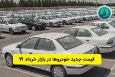 قیمت خودرو خرداد 99